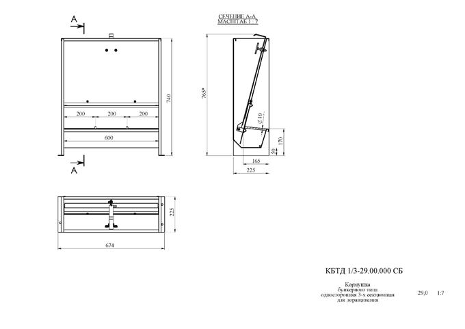 Годівниця бункерного типу одностороння 3-х секційна для дорощування 50 літрів