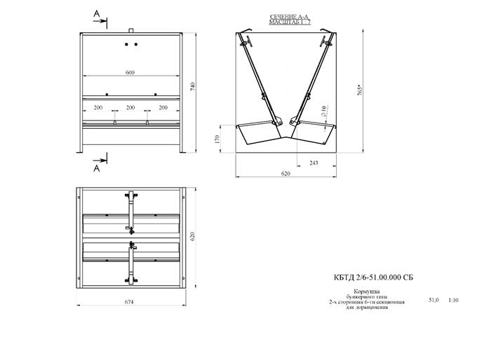 Годівниця бункерного типу 2-х стороння 6-и секційна для дорощування 140 літрів