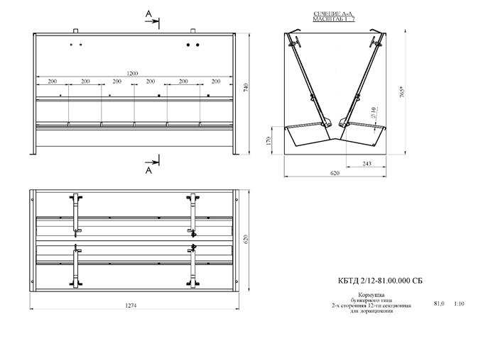 Годівниця бункерного типу 2-х стороння 12-и секційна для дорощування 275 літрів