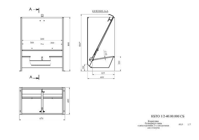 Годівниця бункерного типу одностороння 2-х секційна для відгодівлі 100 літрів