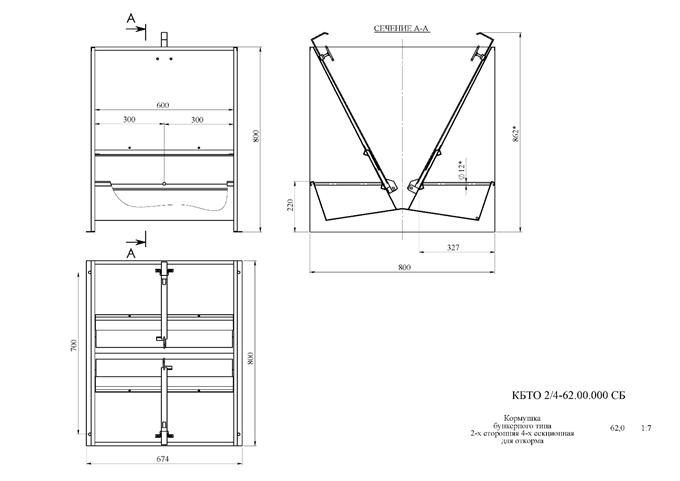 Годівниця бункерного типу 2-х стороння 4-х секційна для відгодівлі 255 літрів