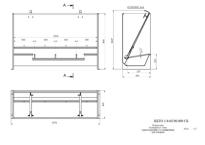 Годівниця бункерного типу одностороння 4-х секційна для відгодівлі 190 літрів